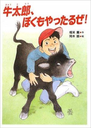 「つばさ賞」に応募する方々へ、作家の堀米薫さまから応援メッセージ