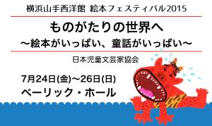 横浜山手西洋館 物語展