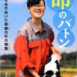 『命のバトン』著者・堀米薫さんに聞く(2/2)