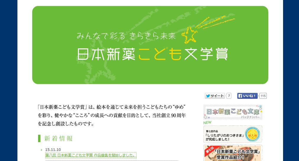 日本新薬こども文学賞|日本新薬株式会社