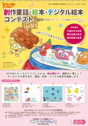 第17回「創作童話・絵本・デジタル絵本コンテスト」