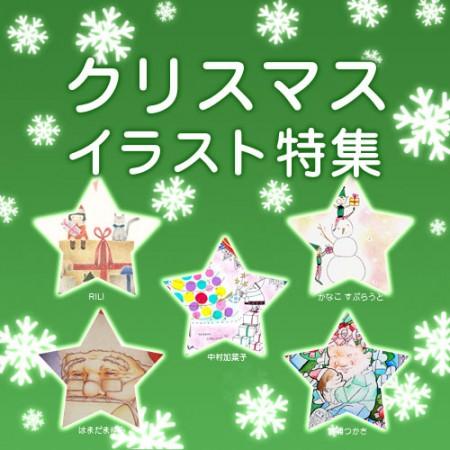 クリスマスイラスト特集 2