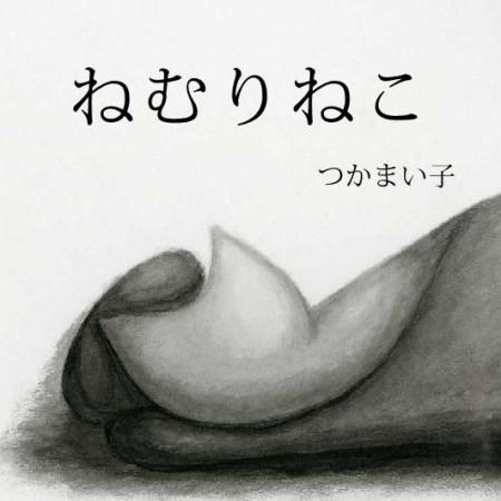 ねむりねこ(1/4)