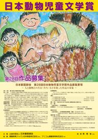 日本獣医師会 第28回日本動物児童文学賞