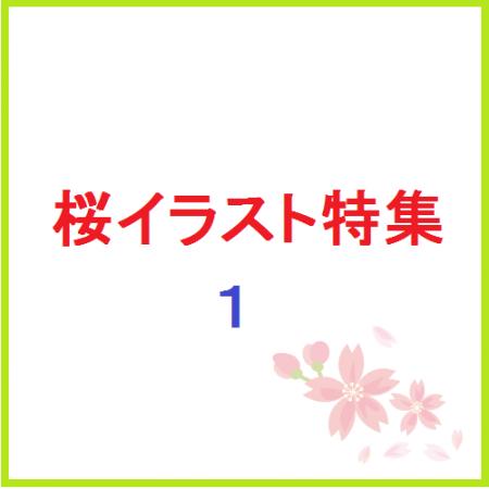 桜イラスト特集1