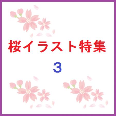 桜イラスト特集3