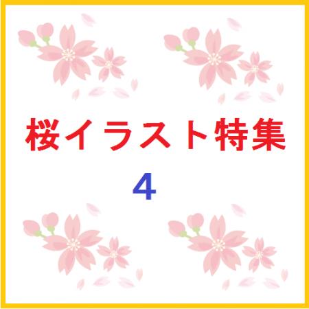 桜イラスト特集4