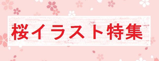桜イラスト特集