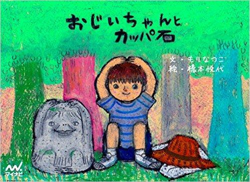 当サイト公開作品『おじいちゃんとカッパ石』と『まかして ちょんまげ』が出版されました!