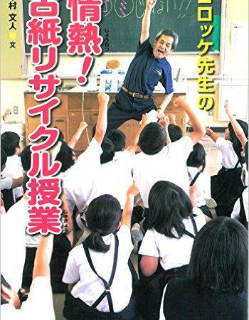 『コロッケ先生の情熱!  古紙リサイクル授業』が発売! 2016年夏休み読書感想文課題図書に選ばれました。