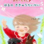 あみーちゃん はるの ききゅうたいかい (1/6)