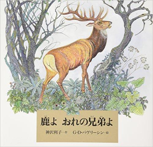鹿よおれの兄弟よ書影