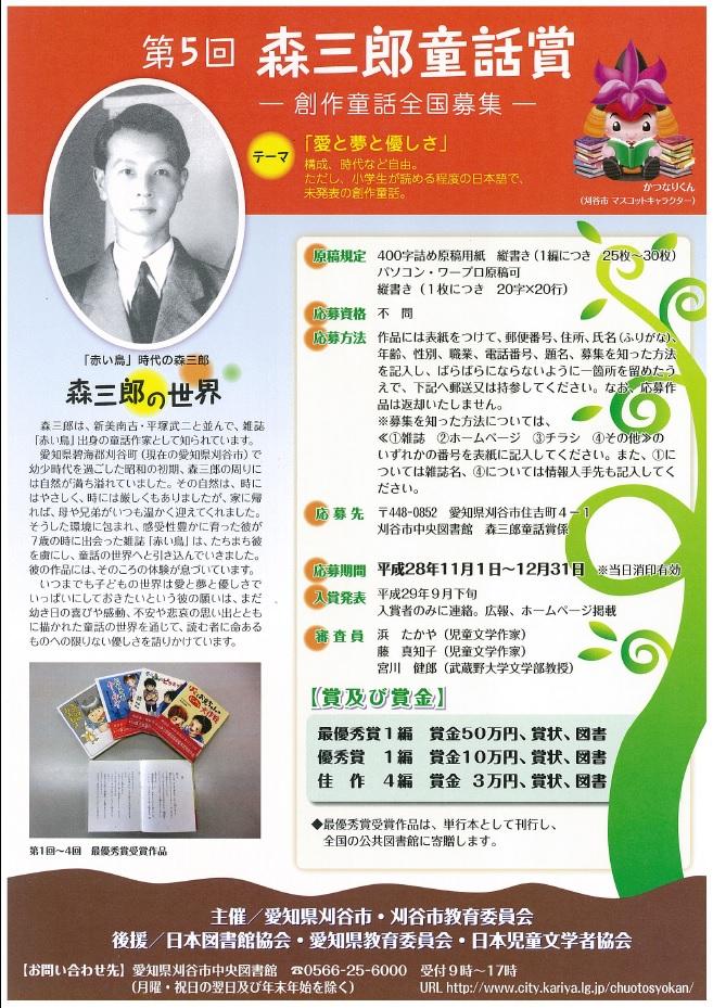 第5回森三郎童話賞