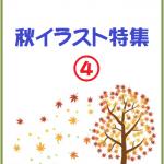 秋イラスト4