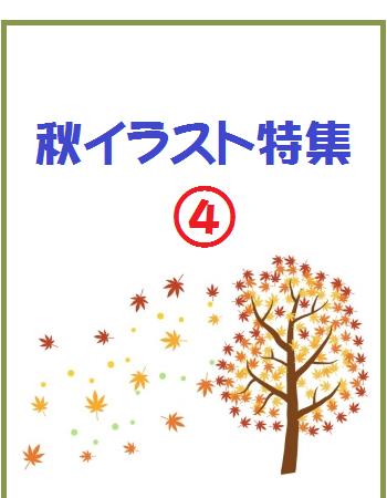 秋イラスト特集④