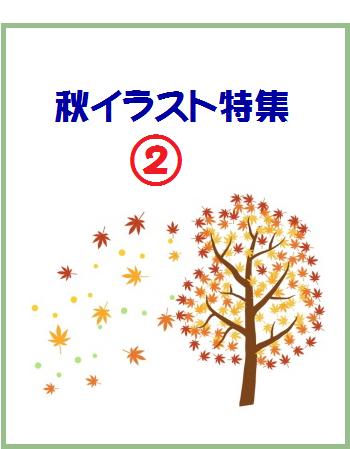 秋イラスト特集②