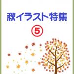 秋イラスト5