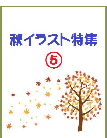 秋イラスト特集⑤