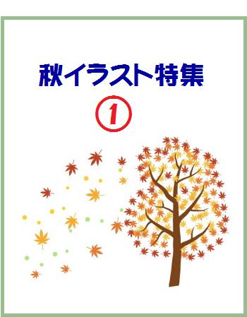 秋イラスト特集①