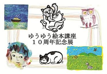 ゆうゆう絵本講座10周年記念展