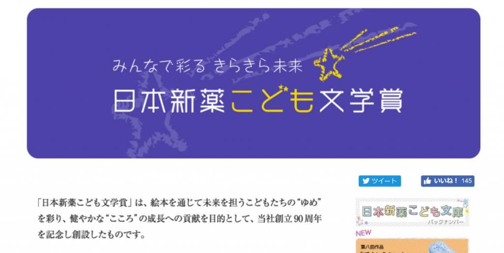第9回日本新薬子ども文学賞