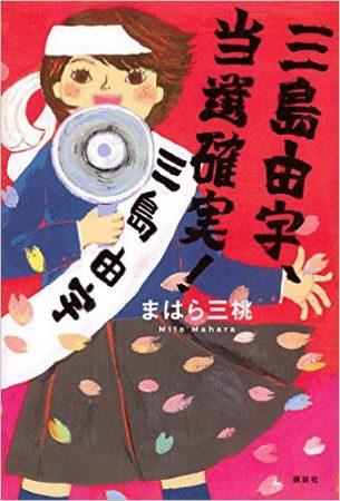 橋本悦代さんが『三島由宇、当選確実!』の装画と挿絵を担当