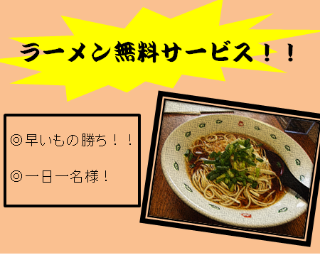 ラーメン無料 早いもの勝ち(1/5)