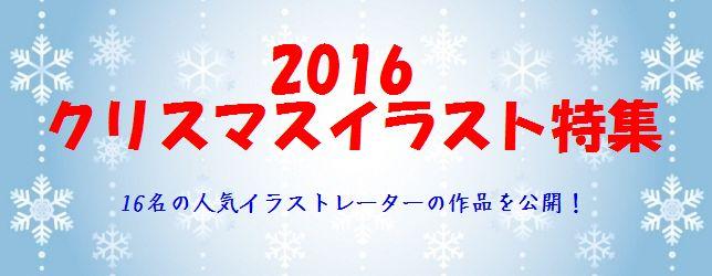 2016クリスマスイラスト特集