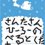 ぼくたち エージェント!③~サンタクロースはいないのか?(1/6)
