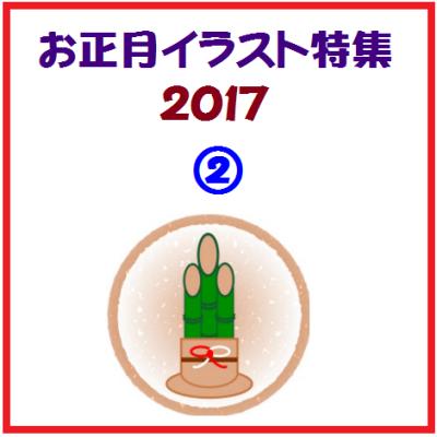 お正月イラスト特集2017 ②