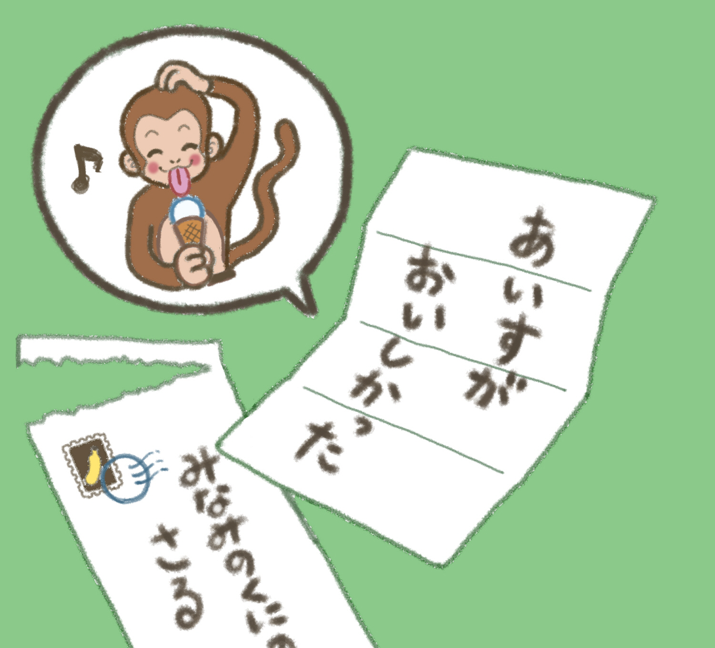 バナナが食べたいシロクマくん1-2