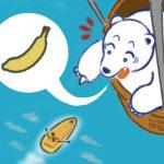 バナナが たべたい しろクマくん(3/4)