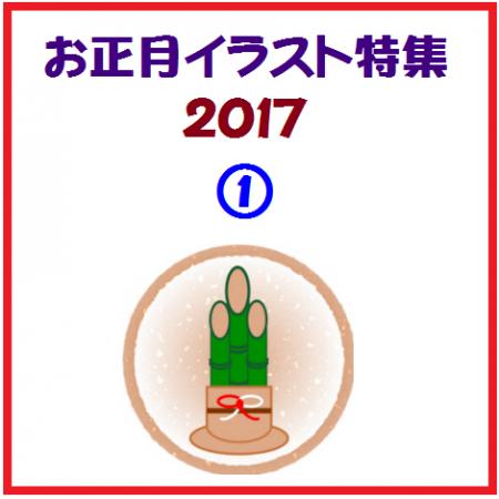 お正月イラスト特集2017 ①