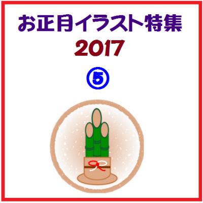 お正月イラスト特集2017 ⑤
