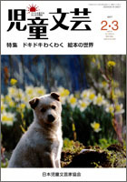 『児童文芸』誌で連載開始!