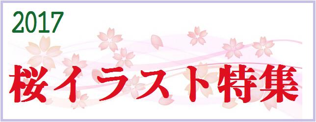 桜イラスト特集2017