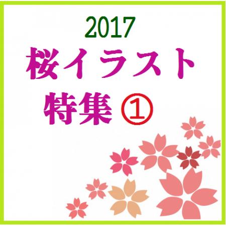 2017 桜イラスト特集①