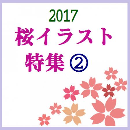 2017 桜イラスト特集②