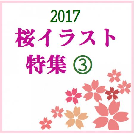 2017 桜イラスト特集③