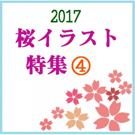 2017 桜イラスト特集④