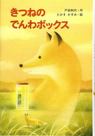 私が童話作家になった理由:戸田和代さん