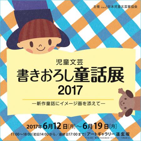 児童文芸 書きおろし童話展2017