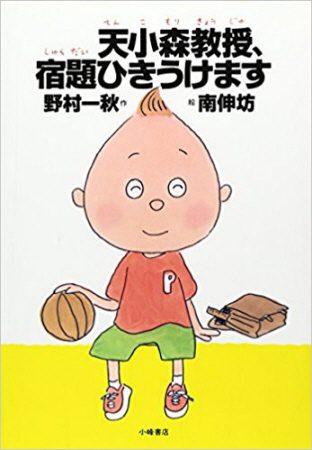私が童話作家になった理由:野村一秋さん