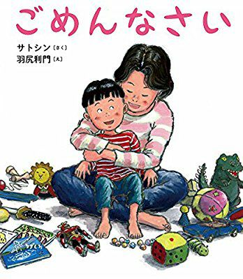 【九州豪雨被災地支援】サトシンさん絵本ライブin岡山