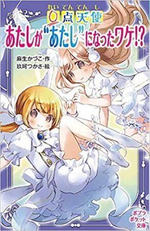 麻生かづこさん著『0点天使』第3弾出版!