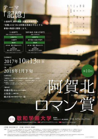 第十回阿賀北ロマン賞