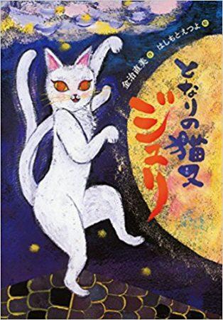 橋本悦代さんが『となりの猫又ジュリ』の装画・挿絵を担当