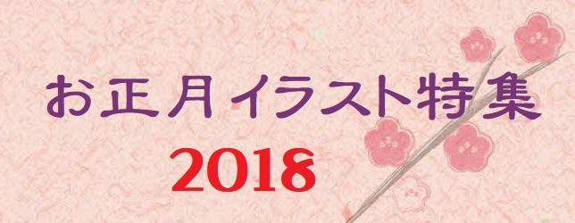 2018お正月イラスト特集