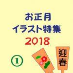 2018お正月イラスト特集①