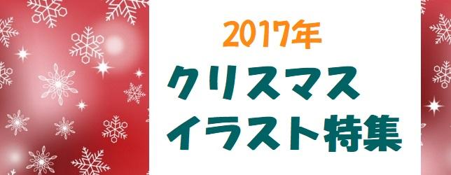 2017クリスマスイラスト特集